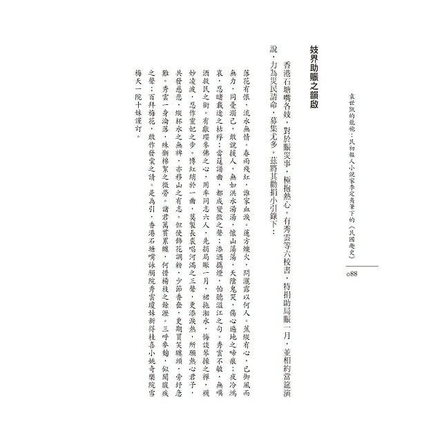 袁世凱的龍袍:民初報人小說家李定夷筆下的《民國趣史》 9