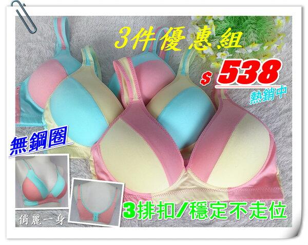 (3件入)俏麗一身B21633是胸罩~也是運動內衣~3排3扣透氣無鋼圈學生型少女款瑜珈有氧居家休閒MLXLXXL