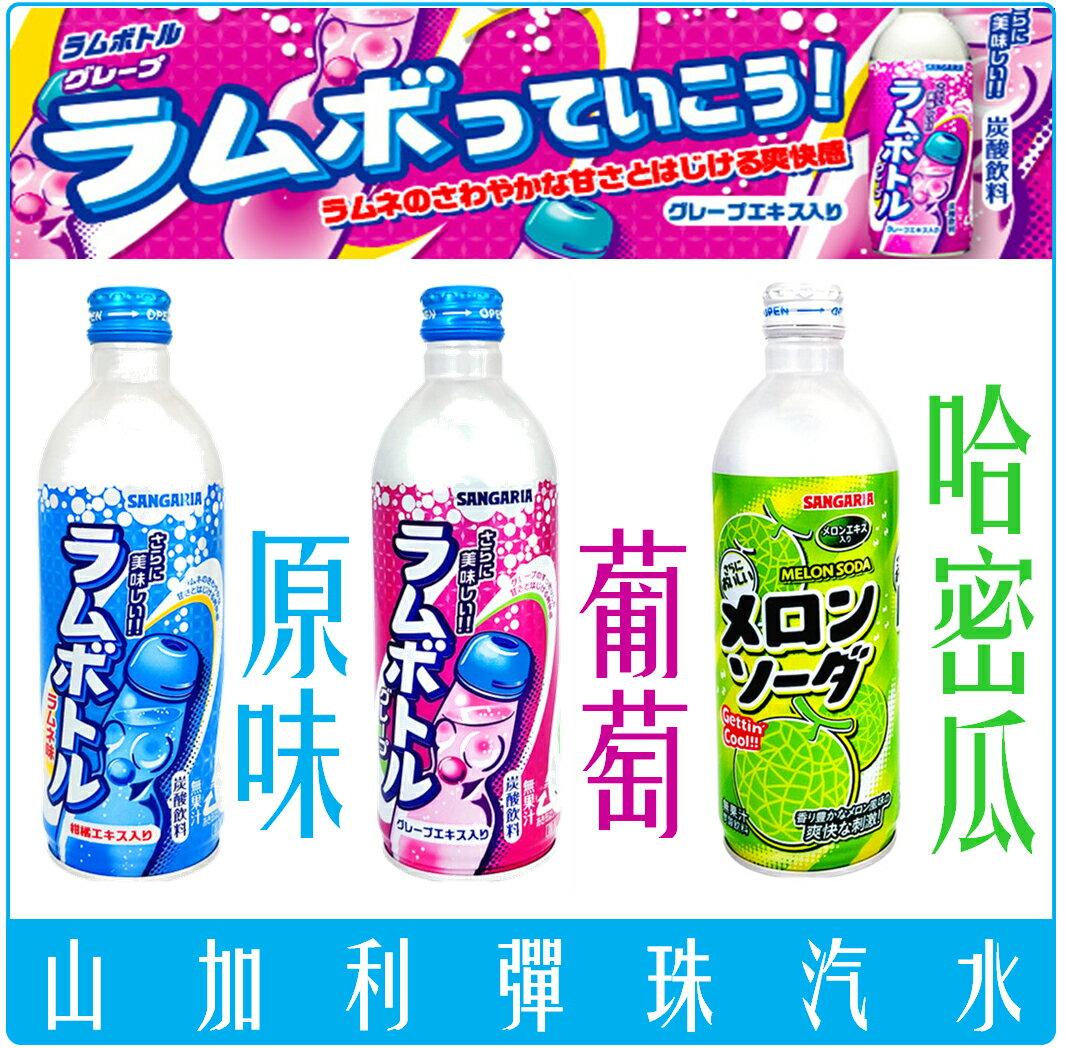 《Chara 微百貨》 日本 Sangaria 山加利 彈珠 汽水 碳酸 飲料 冰 葡萄 哈密瓜 500ml 三加利 0