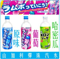 《Chara 微百貨》 日本 Sangaria 山加利 彈珠 汽水 碳酸 飲料 冰 葡萄 哈密瓜 500ml 三加利