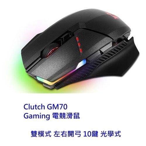 【新風尚潮流】MSIClutchGM70Gaming電競滑鼠雙模式左右開弓10鍵光學式GM70