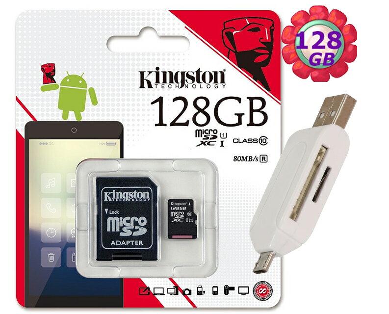 【附T05 OTG 讀卡機】 KINGSTON 128GB 128G 金士頓【80MB/s】microSDXC microSD SDXC micro SD UHS-I UHS U1 TF C10 Class10 手機記憶卡 記憶卡