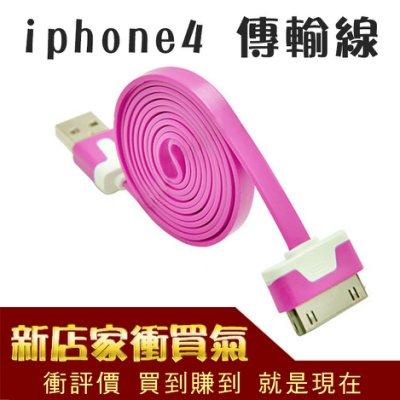 iphone 4 1M傳輸線 扁線 麵條線 *顏色隨機*【Parade.3C派瑞德】