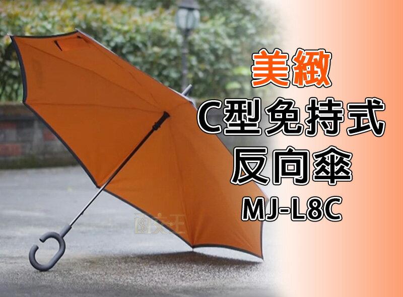 【尋寶趣】C型 反向傘 SGS檢驗合格 雙層/反開/外翻/上收/上開/可站立/雨具/懶人傘/防曬 雨傘 MJ-L8C