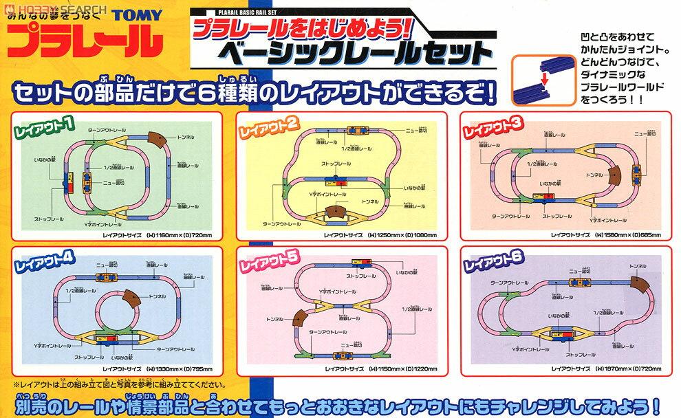 《TAKARA TOMY》鐵道交通 軌道組(6種變化) 東喬精品百貨
