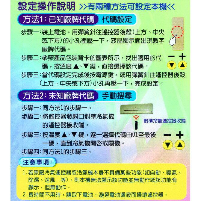 禾聯 / 聲寶 / 國品 / 良峰 / 萬士益 / 冰點 / 泰陽 / 吉普生 變頻冷暖氣機遙控器(33合1) HE-ARC-31 2