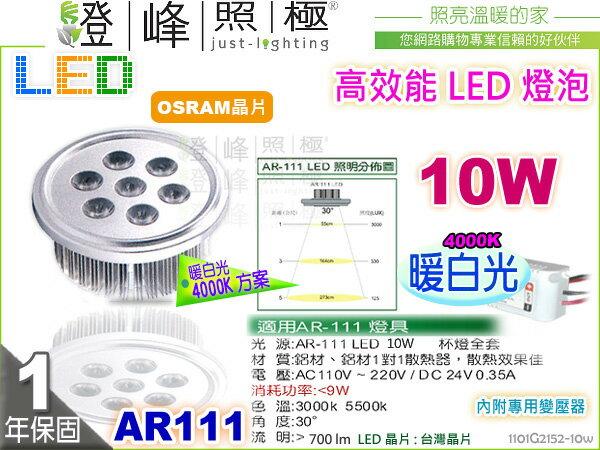 【LED燈泡】LED-111 10W AR111 4000K暖白光 OSRAM晶片 附專用變壓器 精省方案【燈峰照極】#2152 - 限時優惠好康折扣