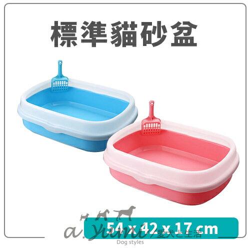 奧通-標準貓砂盆【藍S0080粉S0079】二色