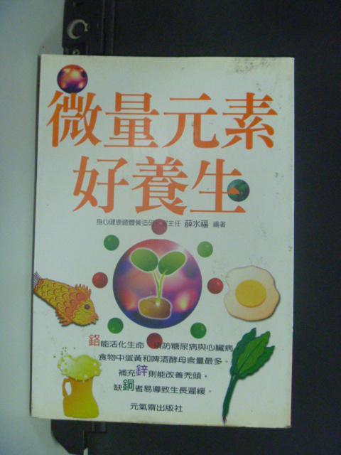 【書寶二手書T5/養生_HGQ】微量元素好養生_薛水福