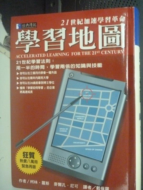 ~書寶 書T3/財經企管_LEO~學習地圖_ 360_柯林.羅