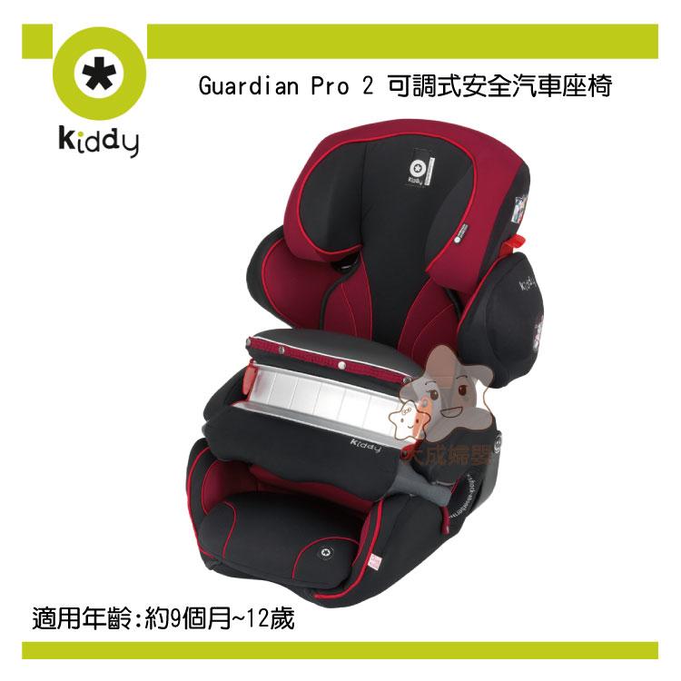 【大成婦嬰】德國 奇帝 Click Guardian Pro 2 可調式安全汽車座椅  (下標前請先詢問) 1