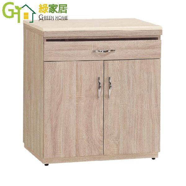 【綠家居】彼特時尚2.7尺雲紋石面餐櫃收納櫃