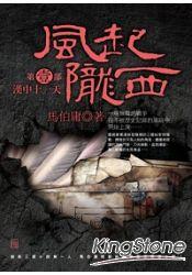 風起隴西(第一部):漢中十一天
