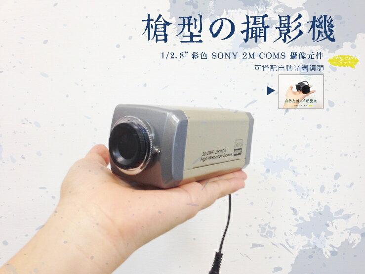 數位寬動態彩色槍型攝影機 高清晰槍型SONY晶片攝影機