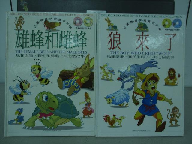 【書寶二手書T3/少年童書_PGS】雄蜂和雌蜂_狼來了_2本合售_附4光碟