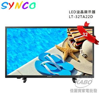 【佳麗寶】(SYNCO新格)-LED液晶顯示器+視訊盒 -32型【LT-32TA22D】
