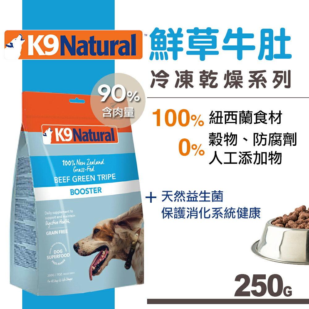 【SofyDOG】K9 Natural 紐西蘭生食餐(冷凍乾燥) 鮮草牛肚 250g - 限時優惠好康折扣