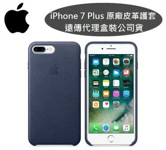 【原廠皮套】Apple iPhone 7 Plus【5.5吋】原廠皮革護套-午夜藍色【遠傳、全虹代理公司貨】iPhone 7+