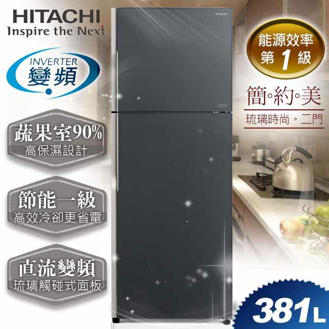 ~日立HITACHI~直流變頻381L~琉璃 二門電冰箱~琉璃灰/^(RG399/RG39