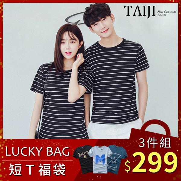 特價商品‧精選超值福袋潮流短袖上衣三件299元‧款式隨機【AT2017A】-TAIJI-