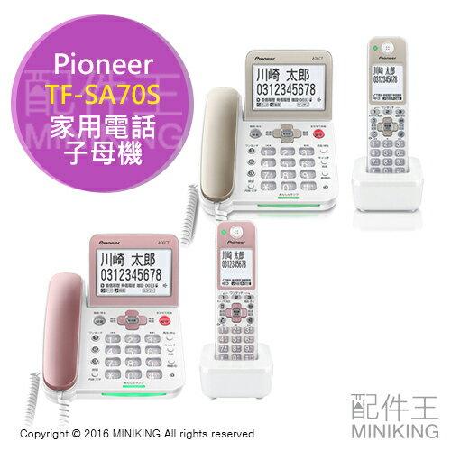 【配件王】現貨金 Pioneer TF-SA70S 家用電話 大螢幕 電話簿 自動錄音 子母機 勝 Panasonic