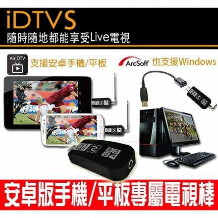 OEO Design【iDTV S】行動數位電視接收器 平板 電視棒 Note3 Note4 Note5 A5 A7 A8 J7 S6 S7 edge E9+ M9 826 820 728 Z3+