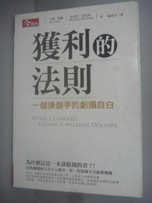 ~書寶 書T9/投資_JHV~獲利的法則~一個操盤手的虧損自白_吉姆.保羅
