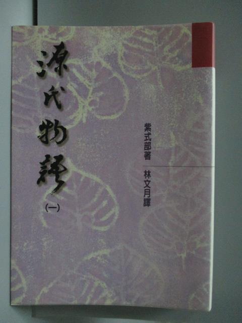 【書寶二手書T1/翻譯小說_LKT】源氏物語(一)_紫式部