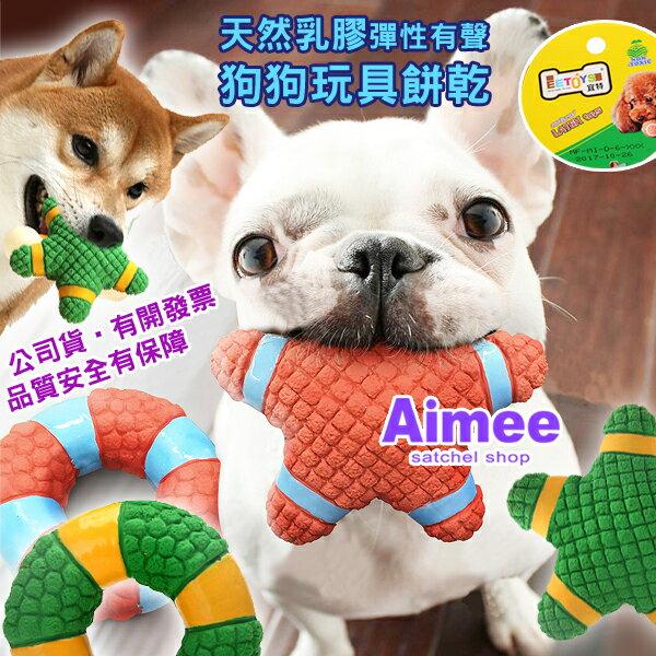 【預購】【Aimee】公司貨天然乳膠安全無毒小狗狗小貓咪發聲彈性餅乾玩具〈甜甜圈海星星〉寵物洗澡海灘玩具咬咬有聲玩具磨牙投擲訓練