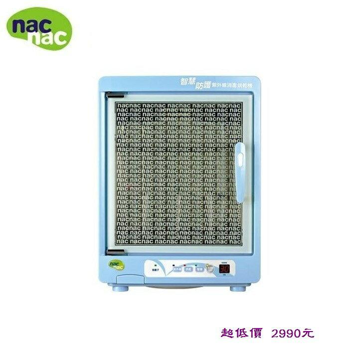 *美馨兒* Nac Nac - 智慧防護紫外線消毒烘乾機消毒鍋 2980元