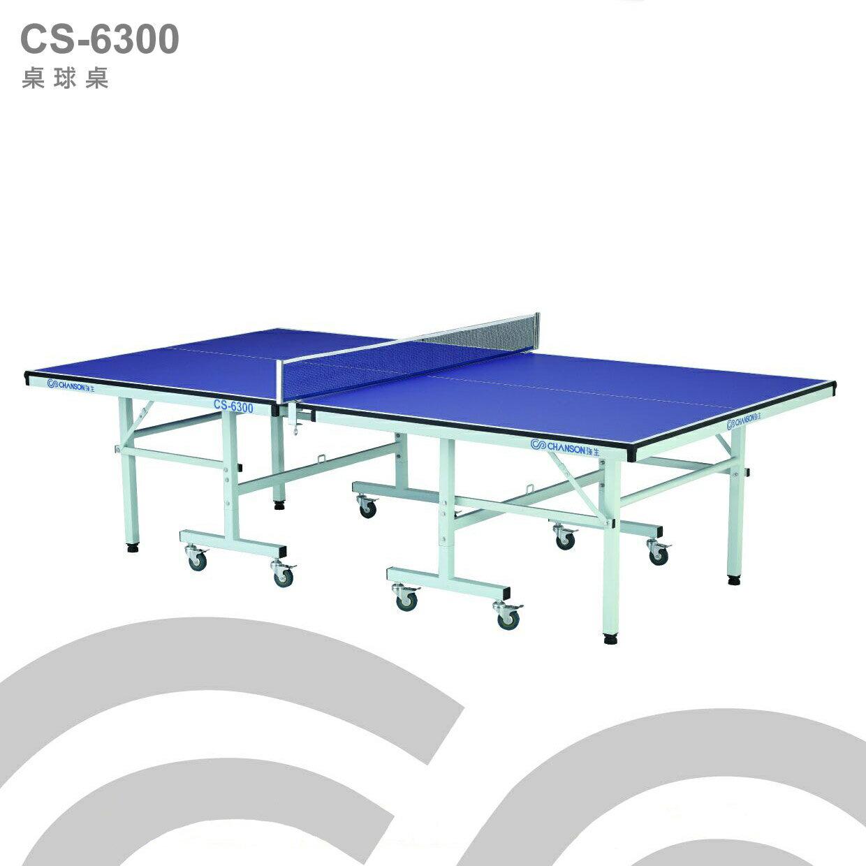 【Chanson強生】強生牌 CS-6300型桌球桌(板厚18mm)專人到府安裝