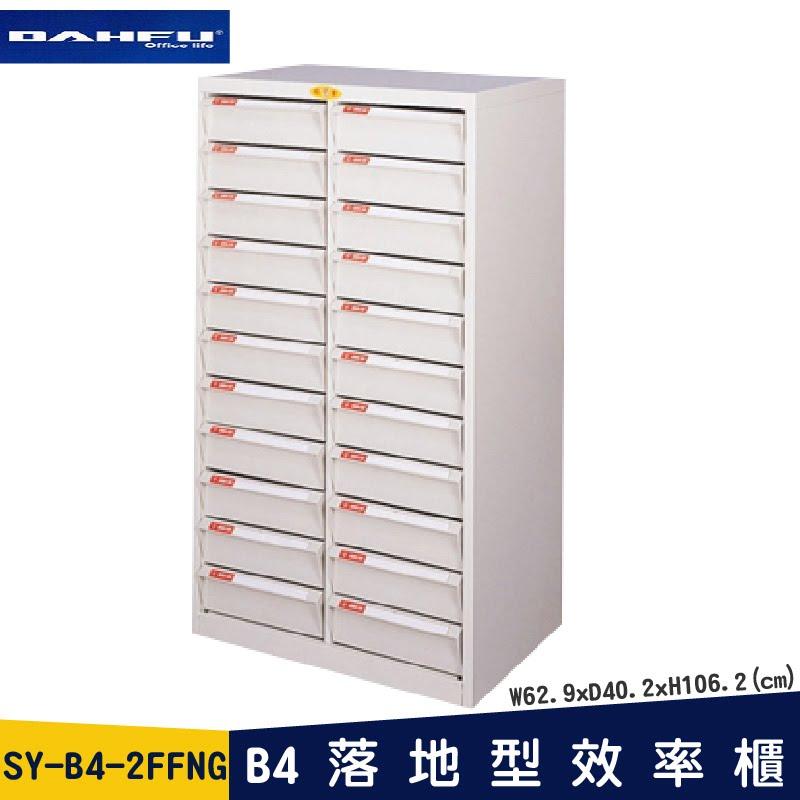 ◎分層好整理◎ SY-B4-2FFNG B4落地型效率櫃 文件櫃 資料櫃 整理盒 抽屜收納櫃【大富】
