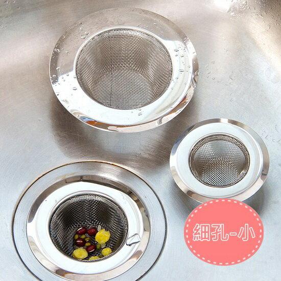 ♚MY COLOR♚細孔排水口過濾網(小) 廚房 浴室 水槽 頭髮 菜渣 地漏 防堵塞 排水口【G63】