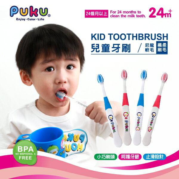 『121婦嬰用品館』PUKU 兒童牙刷 - 藍 2