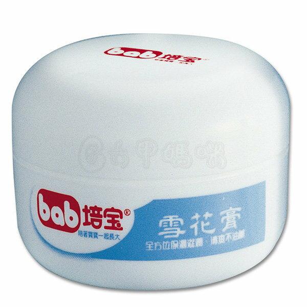 培寶Bab 嬰兒綠茶雪花膏/32g【六甲媽咪】