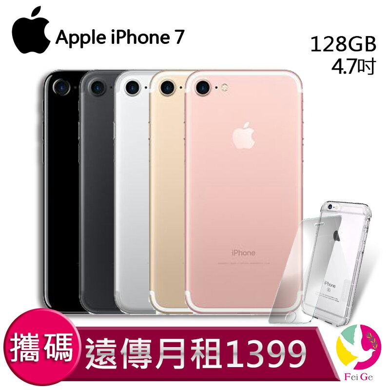 Apple iPhone 7 128GB 攜碼至遠傳電信 4G上網吃到飽 月繳1399手機$7900元 【贈9H鋼化玻璃保護貼*1+氣墊空壓殼*1】