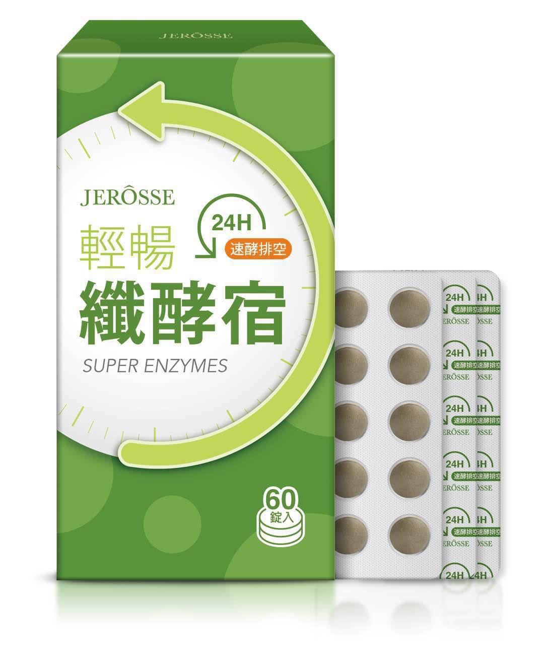 【貨到付款+滿3千數回饋11~23%】JEROSSE 婕樂纖  纖酵宿 纖酵素 分期0利率 0