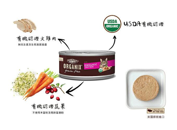 ORGANIX 歐奇斯 95%貓用主食餐罐 7種口味 5.5oz(156G) X12罐 2