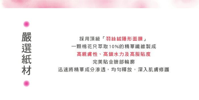 彩虹森林-沁潤泉面膜- 5片 / 盒 3