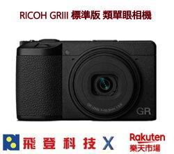 RICOH GRIII GR3 2400萬畫素 內建三軸四級防手震 觸控螢幕 含稅開發票公司貨 4/6陸續出貨