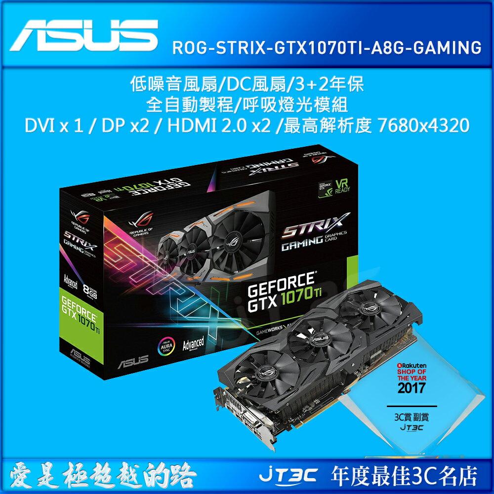 【點數最高15%+最高折$80】ASUS 華碩 ROG STRIX-GTX1070TI-A8G-GAMING/Aura Sync RGB/註冊五年保 顯示卡