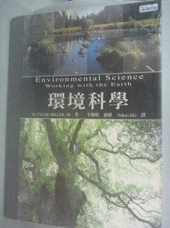 【書寶二手書T6/大學社科_WDV】環境科學_Miller