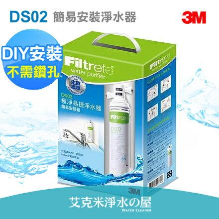 【超值特賣】3M 全面級DS02 淨水器/濾水器(DIY簡易安裝組) ★買DS02濾心 送DIY配件包--立即升級可生飲淨水器