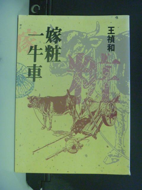 【書寶二手書T4/一般小說_GSN】嫁妝一牛車_王禎和