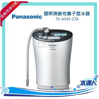 Panasonic 國際牌鹼性離子整水器/電解水機/公司貨/TK-AS43-ZTA