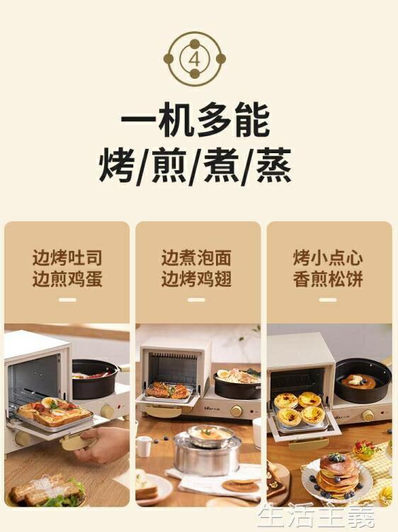 【百淘百樂】麵包機 小熊早餐機家用多功能烤面包機多士爐四合一小型 熱銷~