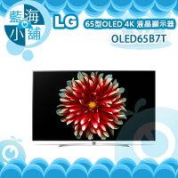 LG電子到LG 樂金 OLED65B7T 65型OLED 4K  液晶顯示器 電視