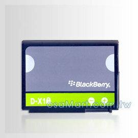 清倉拍賣~BlackBerry Storm 9500 Storm2 9520 9530 9550 D-X1高容量鋰電池