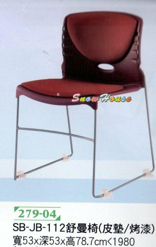 ╭~雪之屋居家 館~╯279~04 SB~JB~112皮墊烤漆舒曼椅  休閒椅