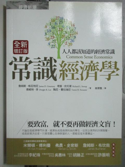 【書寶二手書T5/大學商學_HOR】常識經濟學:人人都該知道的經濟常識_詹姆斯.格瓦特尼